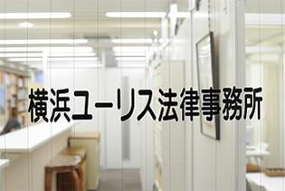 横浜ユーリス事務所写真02